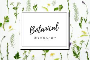ボタニカル(botanical)とは?